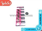 BATTERY 2032 MAXALL FALEIH