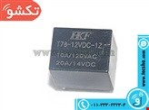 RELE 12V 20A 5PIN SMALL (118)